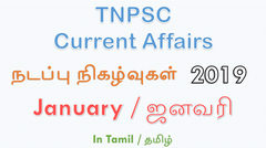 TNPSC | State PSC | Test Preparation - Unacademy