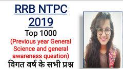 (Hindi) PYQs of RRB (General Science,General Awareness)