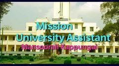 (Malayalam) Mission University Assistant- Kerala PSC