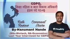 (Marathi) CDPO-District Women And Child Development Officer Group-B Exams