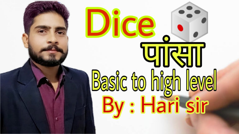 (Hindi) Cube and Dice: SSC Exams